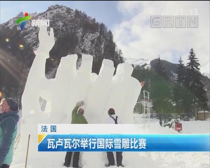 法国:瓦卢瓦尔举行国际雪雕比赛