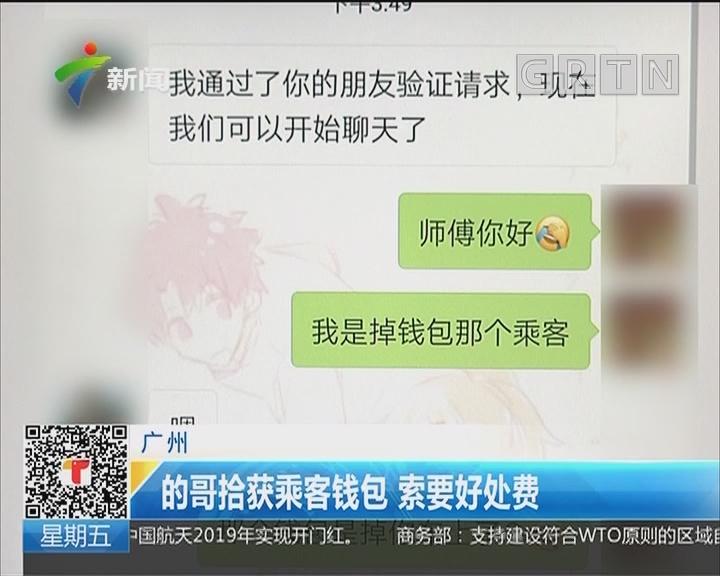 广州:的哥拾获乘客钱包 索要好处费