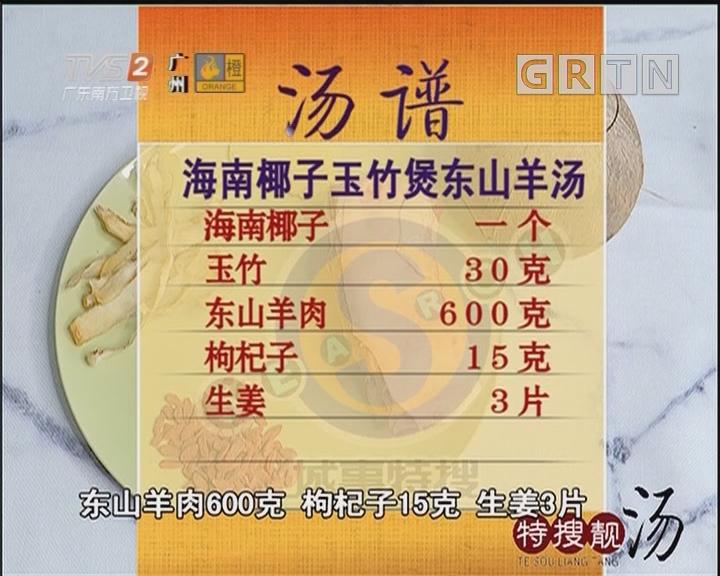 海南椰子玉竹煲东山羊汤