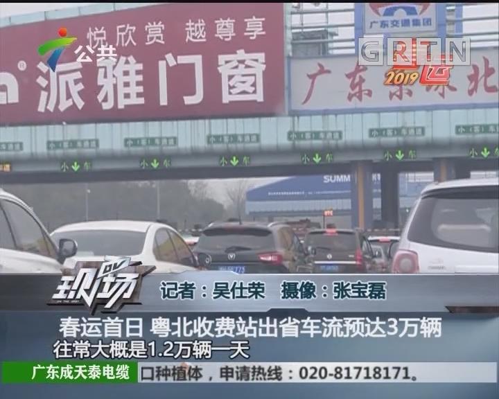 春运首日 粤北收费站出省车流预达3万辆