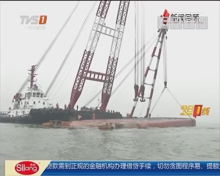 东莞沙田货船侧翻事件追踪:大型吊船支援 翻船被扶正