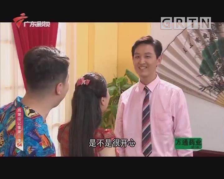 [2019-01-12]高第街记事:香港姑爷(下)