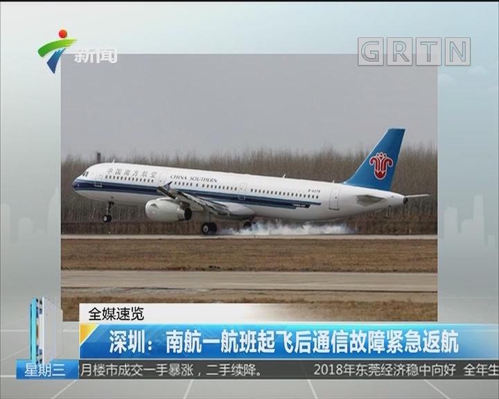 深圳:南航一航班起飞后通信故障紧急返航