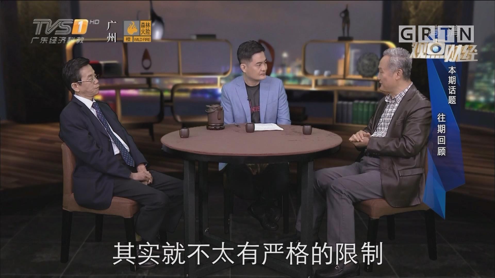[HD][2019-01-27]观点财经