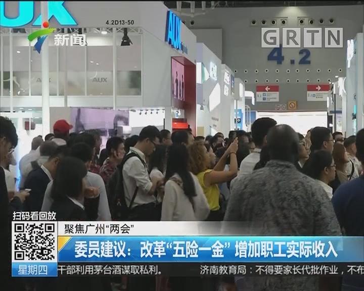 """聚焦广州""""两会"""" 委员建议:改革""""五险一金""""增加职工实际收入"""