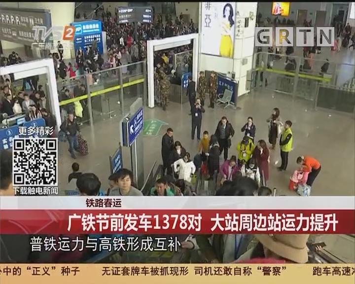 铁路春运:广铁节前发车1378对 大站周边站运力提升