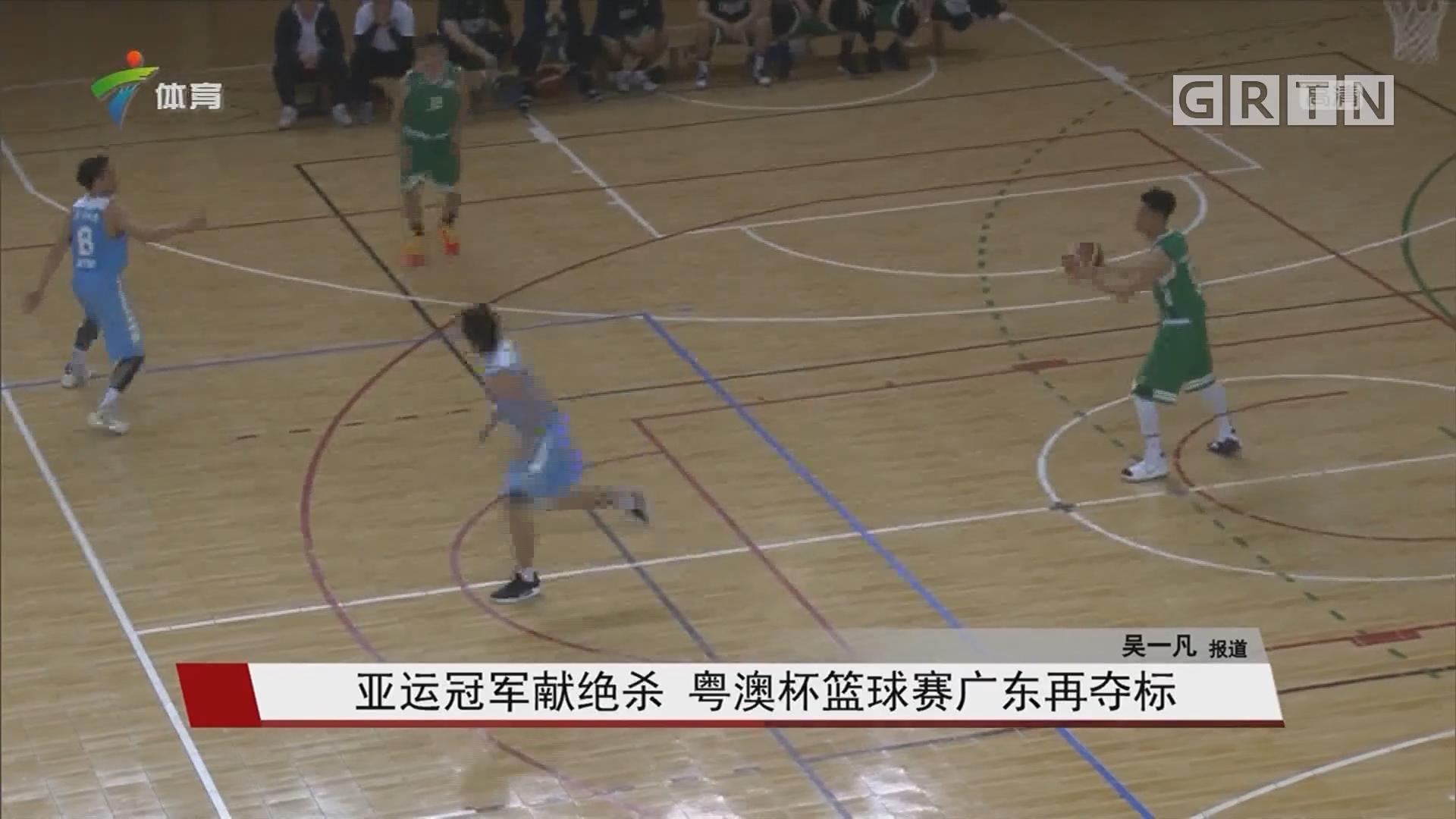 亚运冠军献绝杀 粤澳杯篮球赛广东再夺标