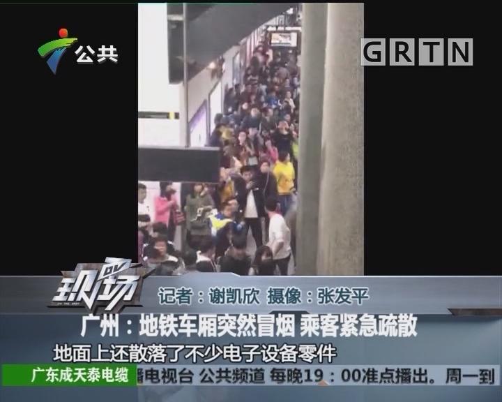 广州:地铁车厢突然冒烟 乘客紧急疏散