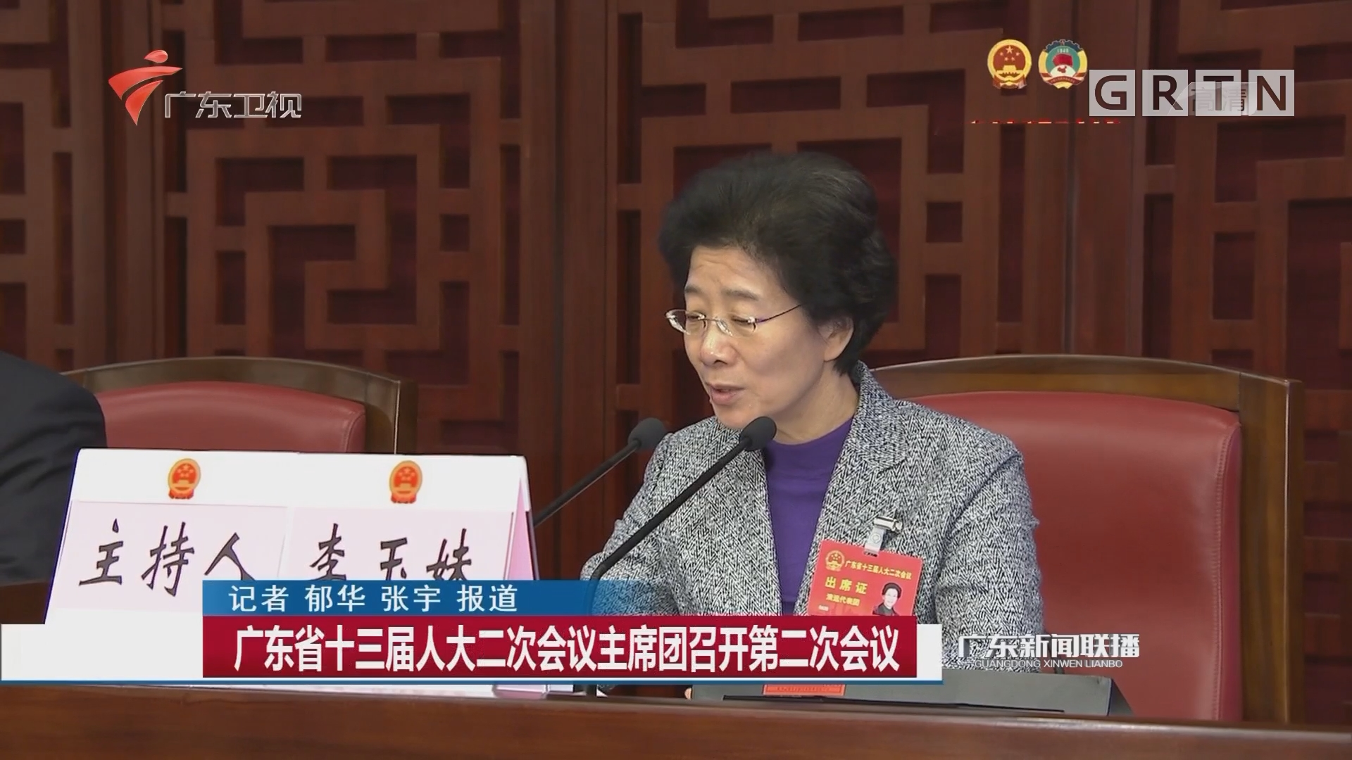 广东省十三届人大二次会议主席团召开第二次会议