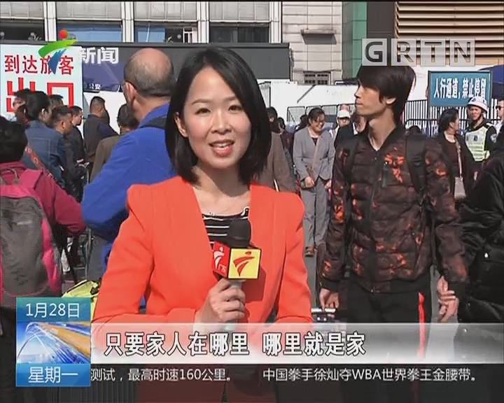 """广州:温暖回家路 """"反向春运""""成时尚 家人团聚就是年"""