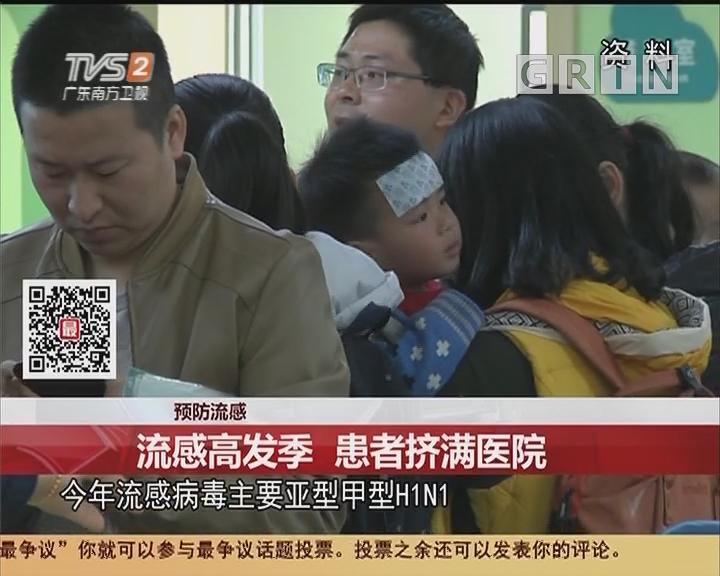 预防流感:流感高发季 患者挤满医院