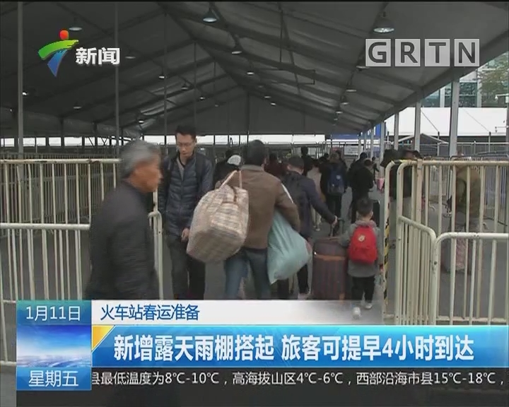 火车站春运准备:新增露天雨棚搭起 旅客可提早4小时到达