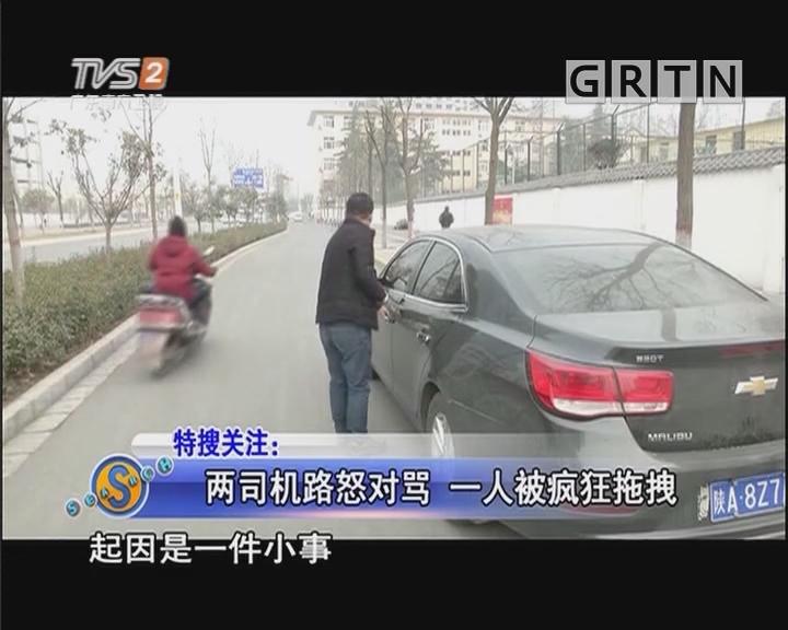 两司机路怒对骂 一人被疯狂拖拽
