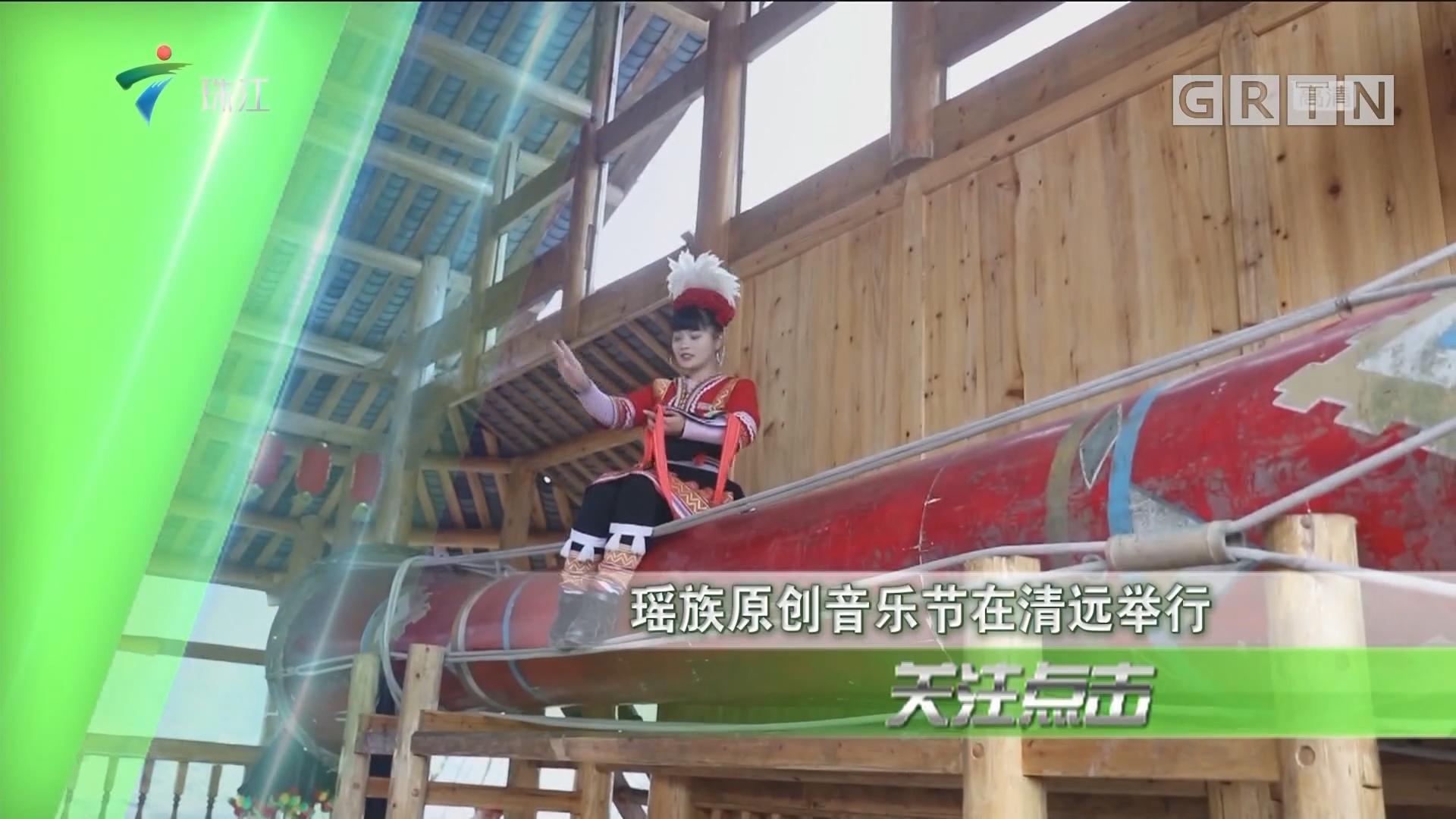 瑶族原创音乐节在清远举行