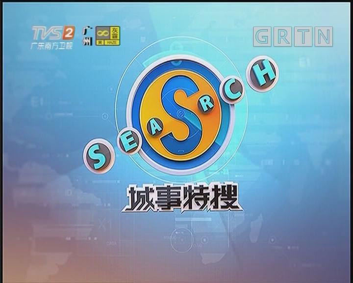 """[2019-01-11]城事特搜:民警化身""""保镖""""护送萌娃"""