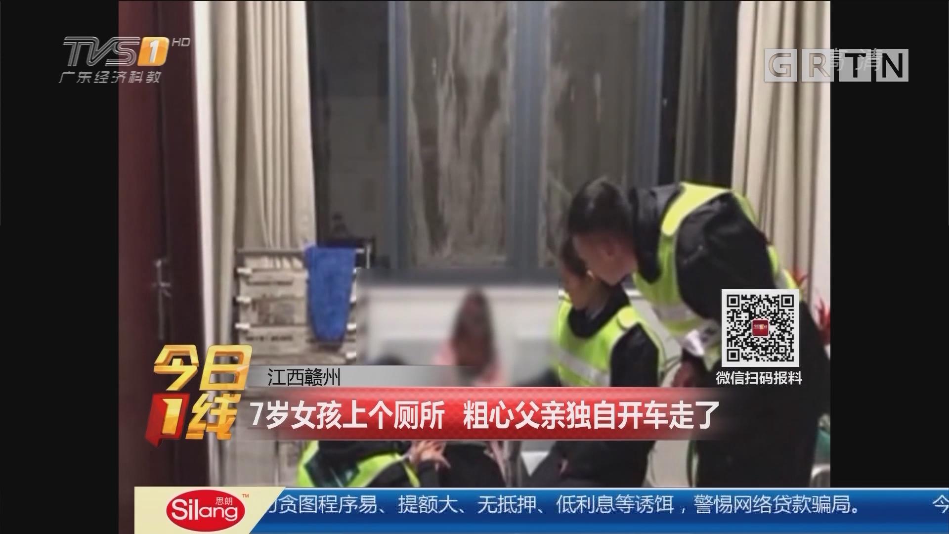 江西赣州:7岁女孩上个厕所 粗心父亲独自开车走了