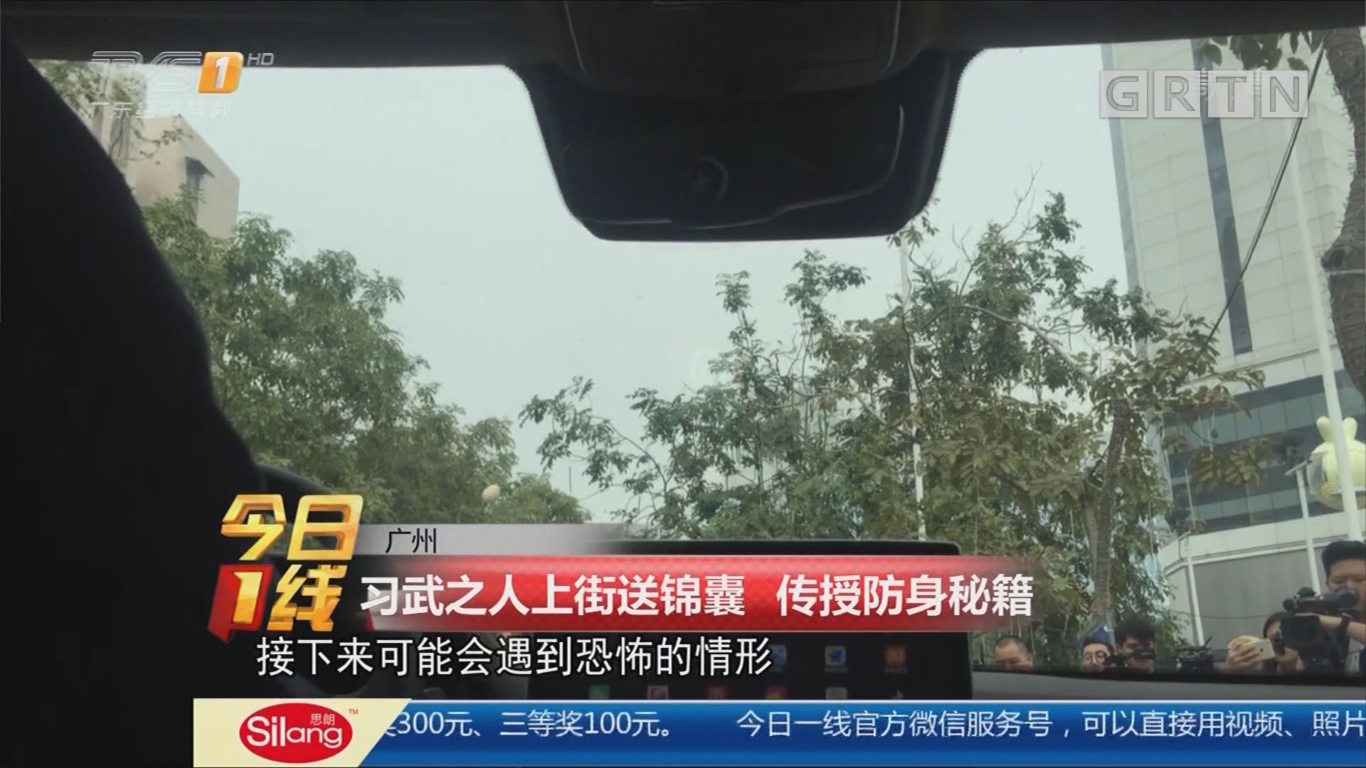 广州:习武之人上街送锦囊 传授防身秘籍