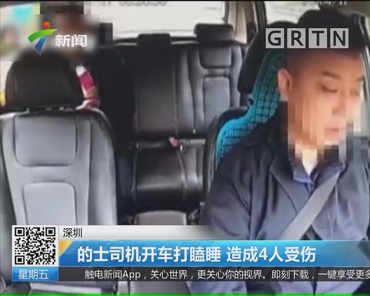 深圳:的士司机开车打瞌睡 造成4人受伤