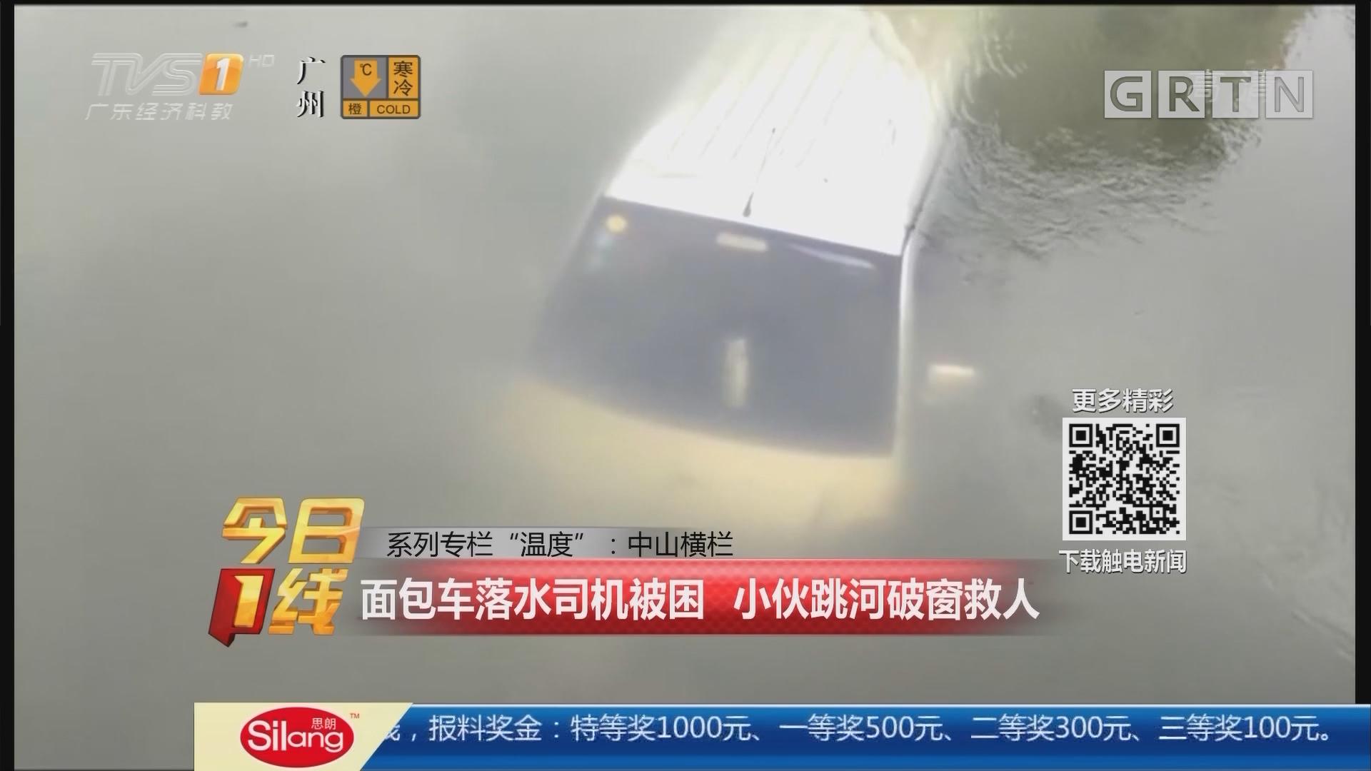 """系列专栏""""温度"""":中山横栏 面包车落水司机被困 小伙跳河破窗救人"""