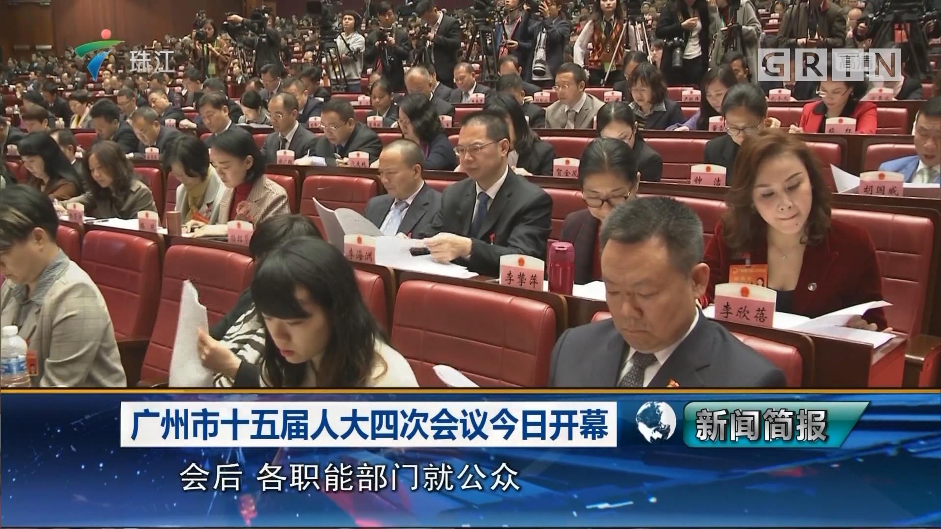广州市十五届人大四次会议今日开幕