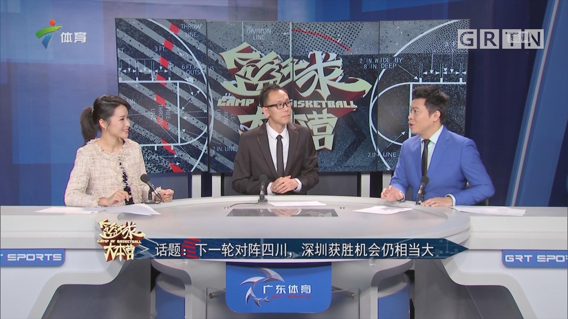 话题:下一轮对阵四川,深圳获胜机会仍相当大