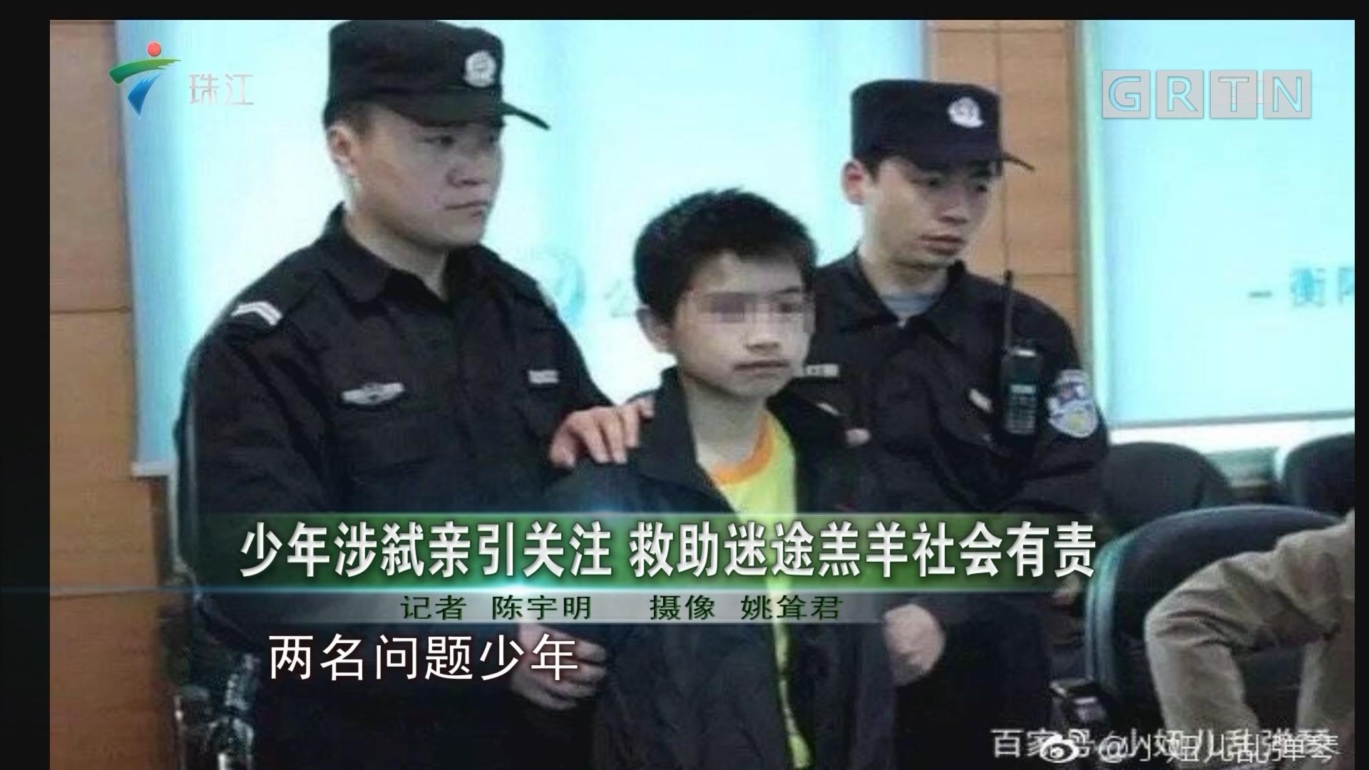 少年涉弑亲引关注 救助迷途羔羊社会有责