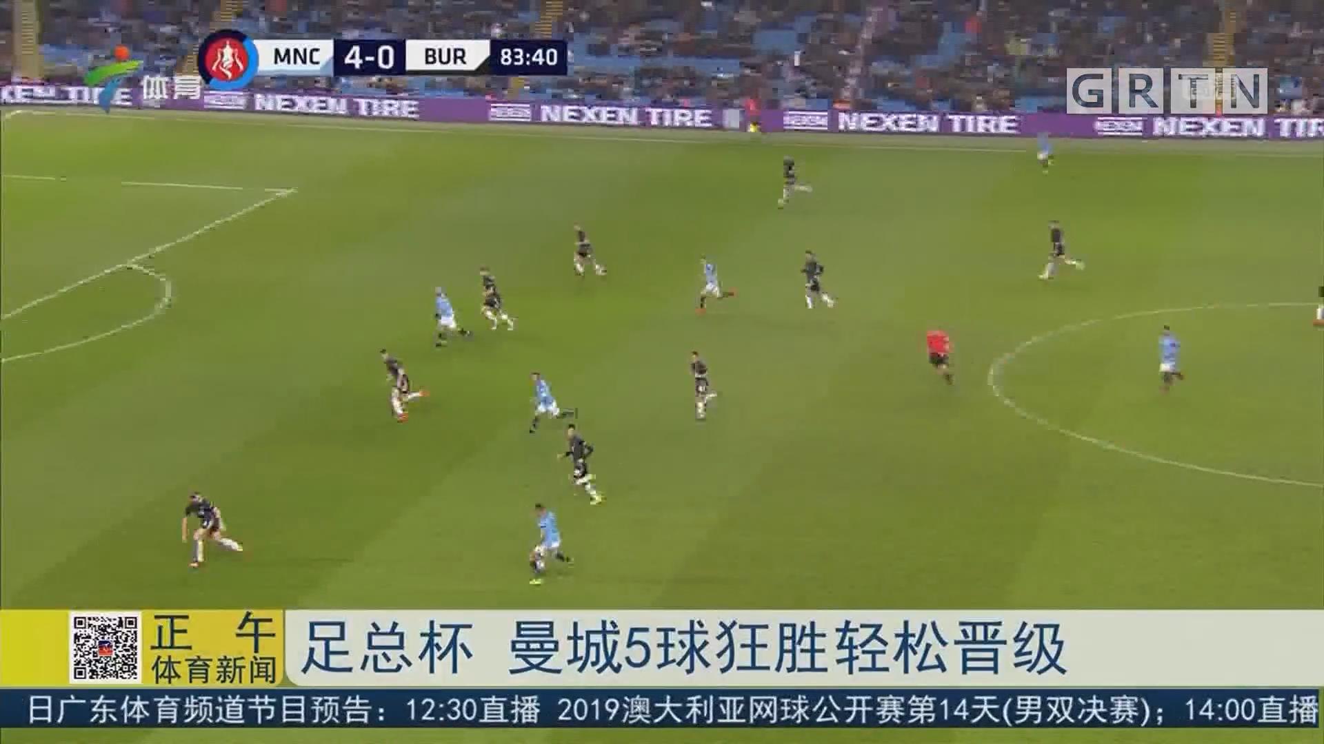 足总杯 曼城5球狂胜轻松晋级