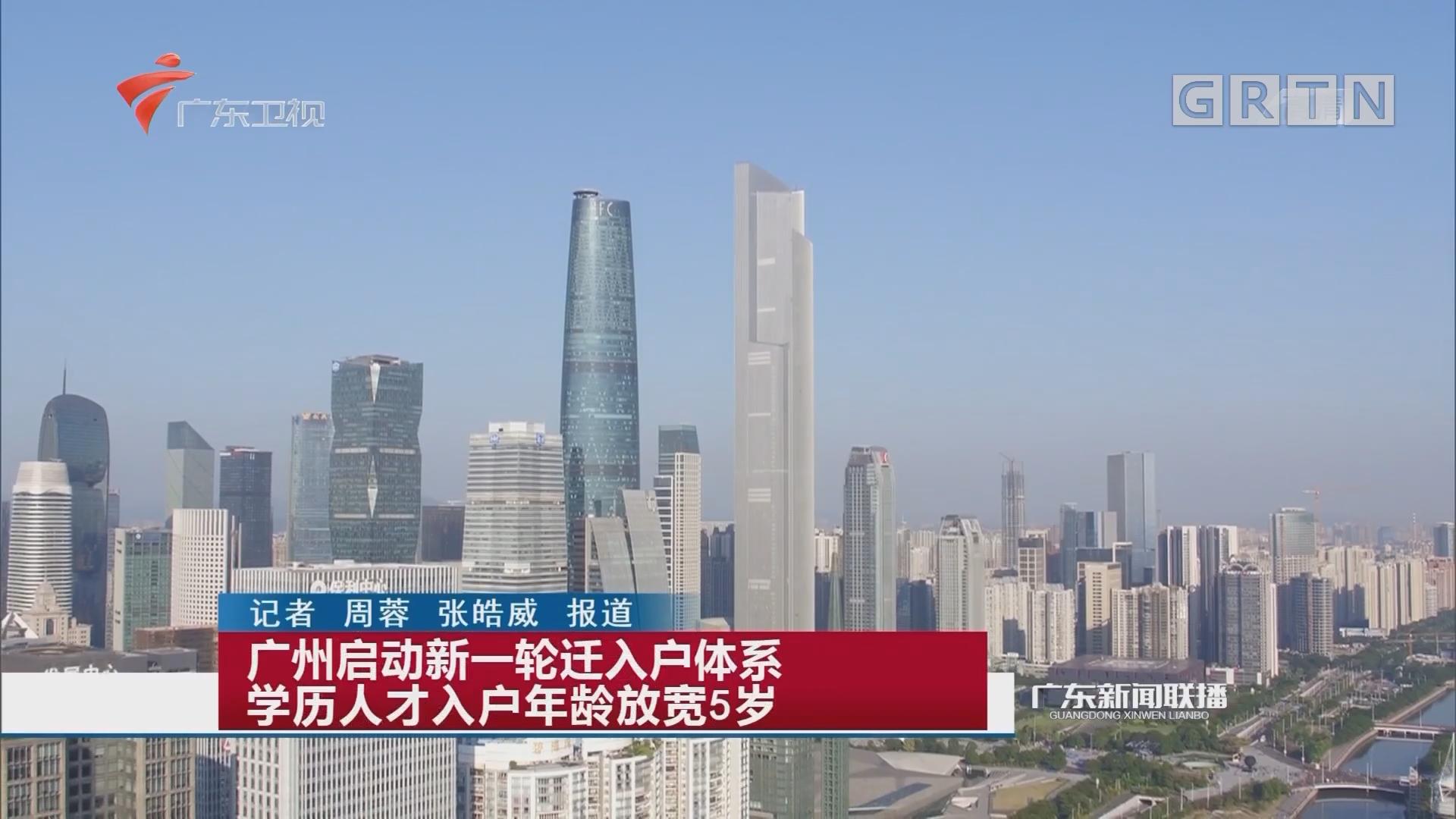广州启动新一轮迁入户体系 学历人才入户年龄放宽5岁