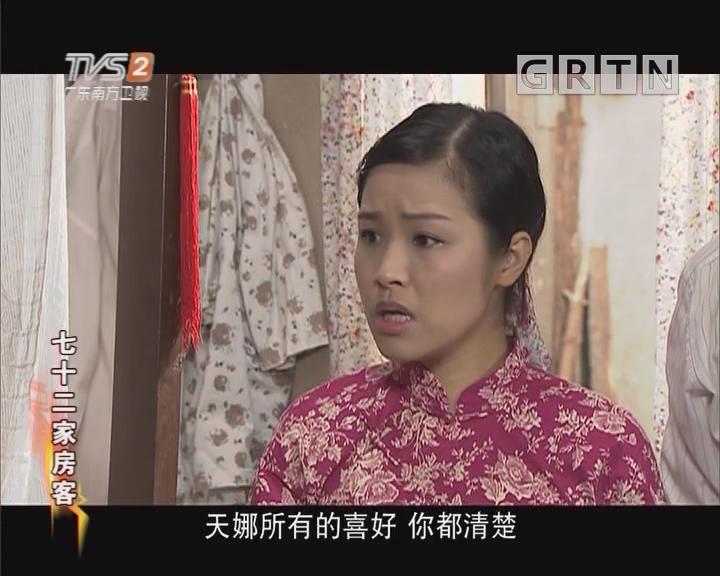 [2019-01-08]七十二家房客:情人(下)