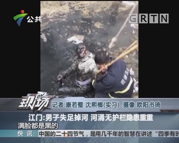 江门:男子失足掉河 河涌无护栏隐患重重
