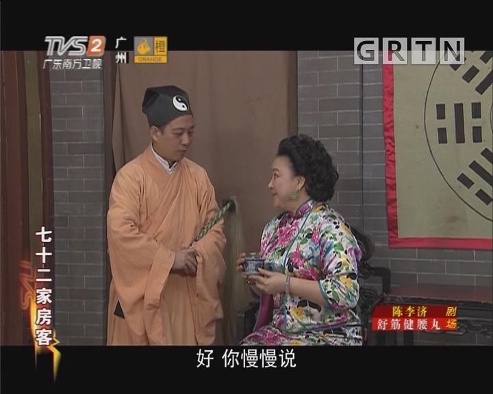 [2019-01-29]七十二家房客:一道邪门(下)