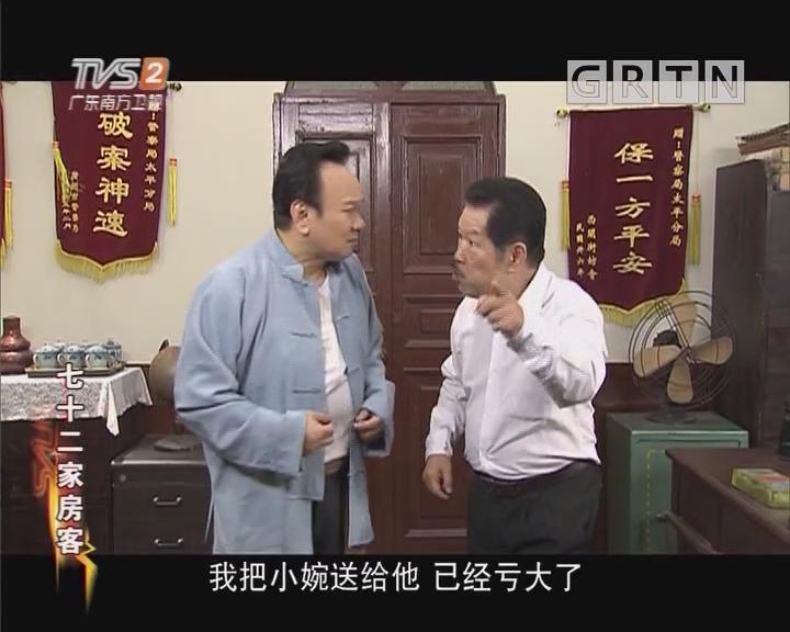 [2019-01-20]七十二家房客:瘦马计划(下)