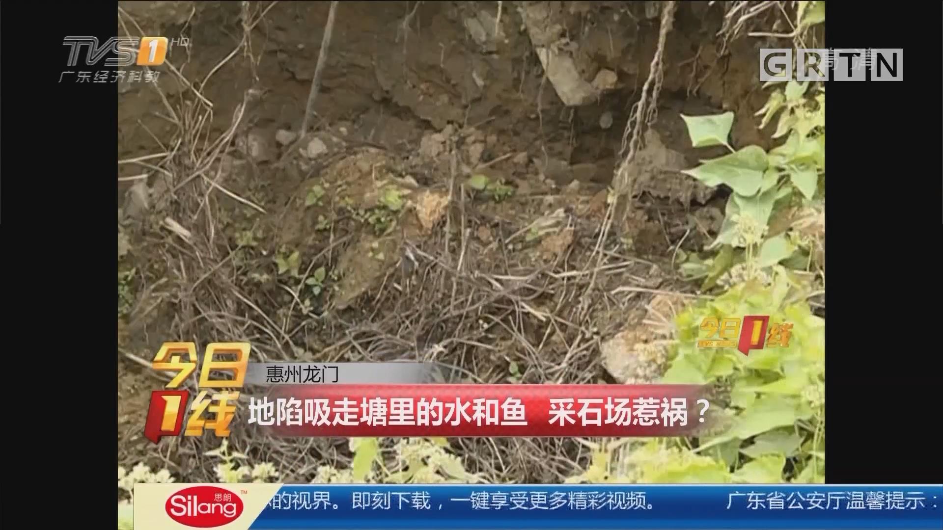 惠州龙门:地陷吸走塘里的水和鱼 采石场惹祸?