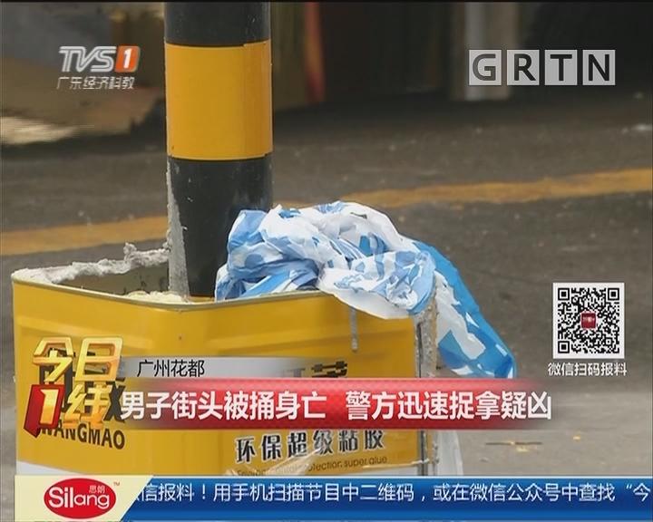 广州花都:男子街头被捅身亡 警方迅速捉拿疑凶