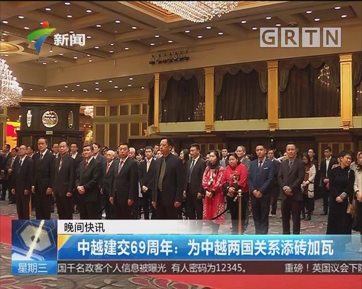 中越建交69周年:为中越两国关系添砖加瓦