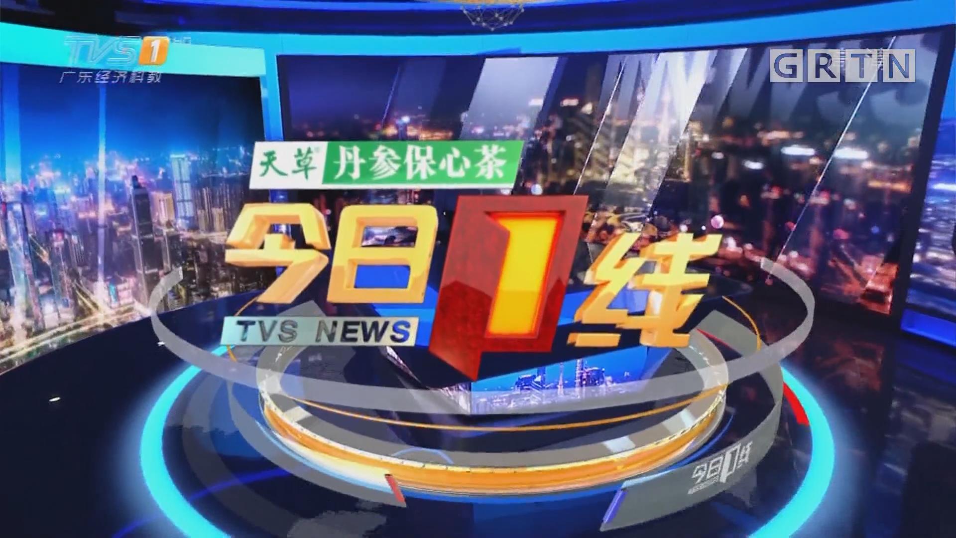 [HD][2019-01-14]今日一线:天气:冷空气明晚杀到 广州最低温9℃