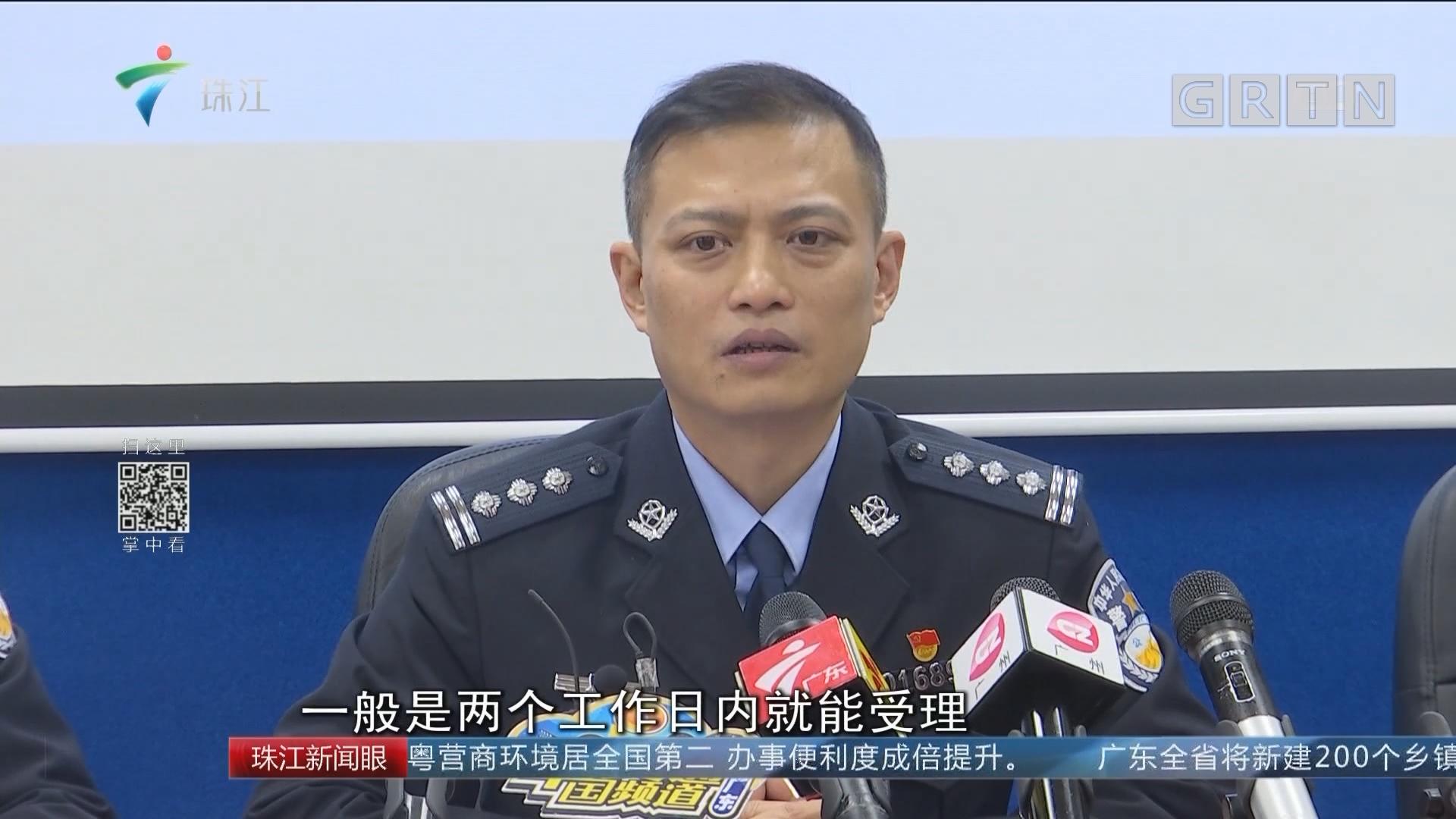 广州:车辆被套牌?网上报案受理