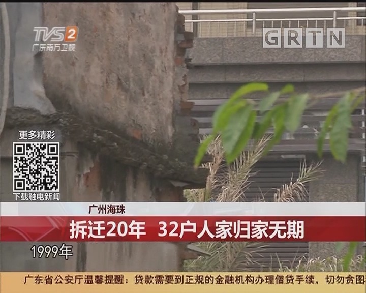 广州海珠:拆迁20年 32户人家归家无期