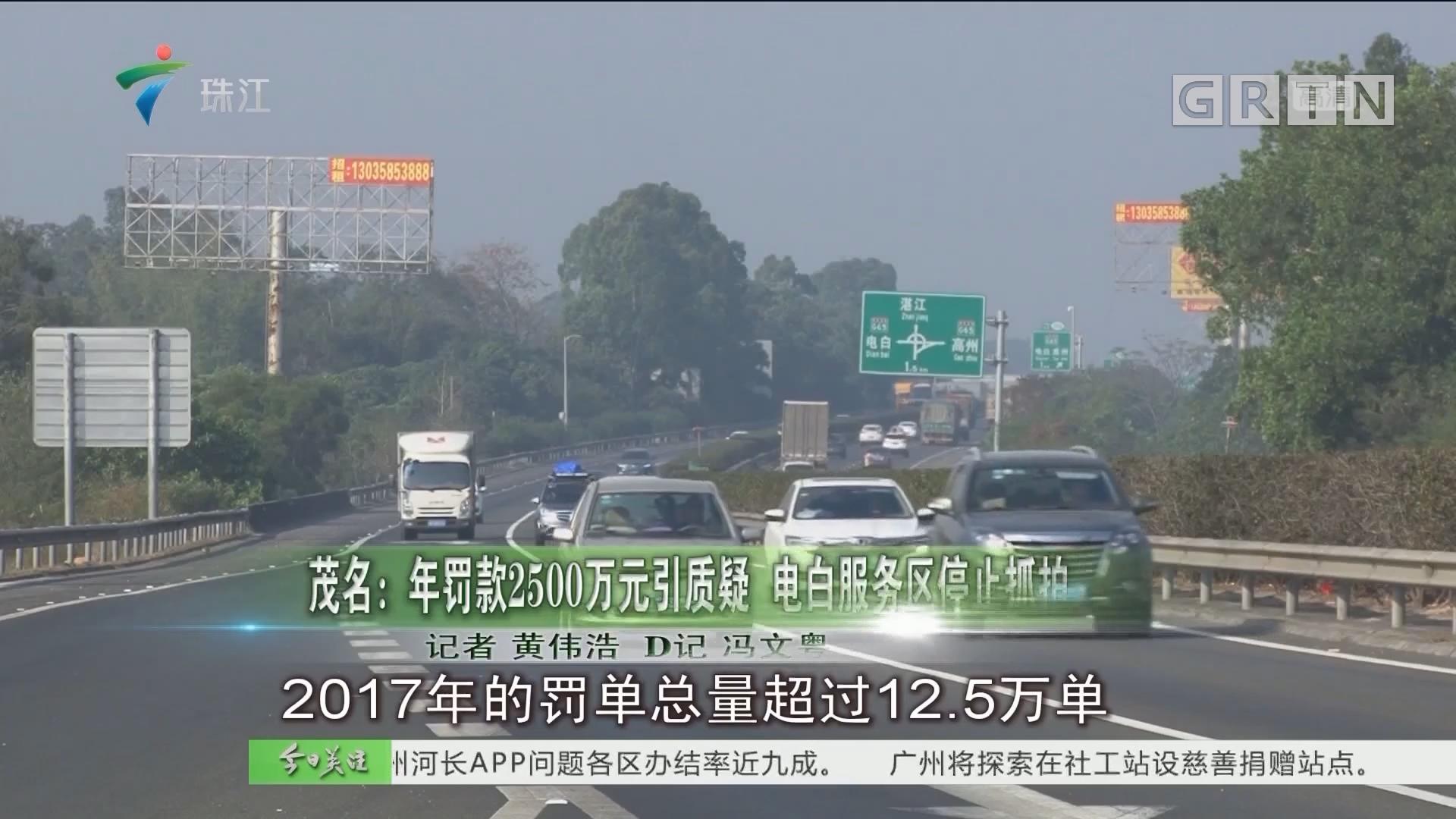 茂名:年罚款2500万元引质疑 电白服务区停止抓拍