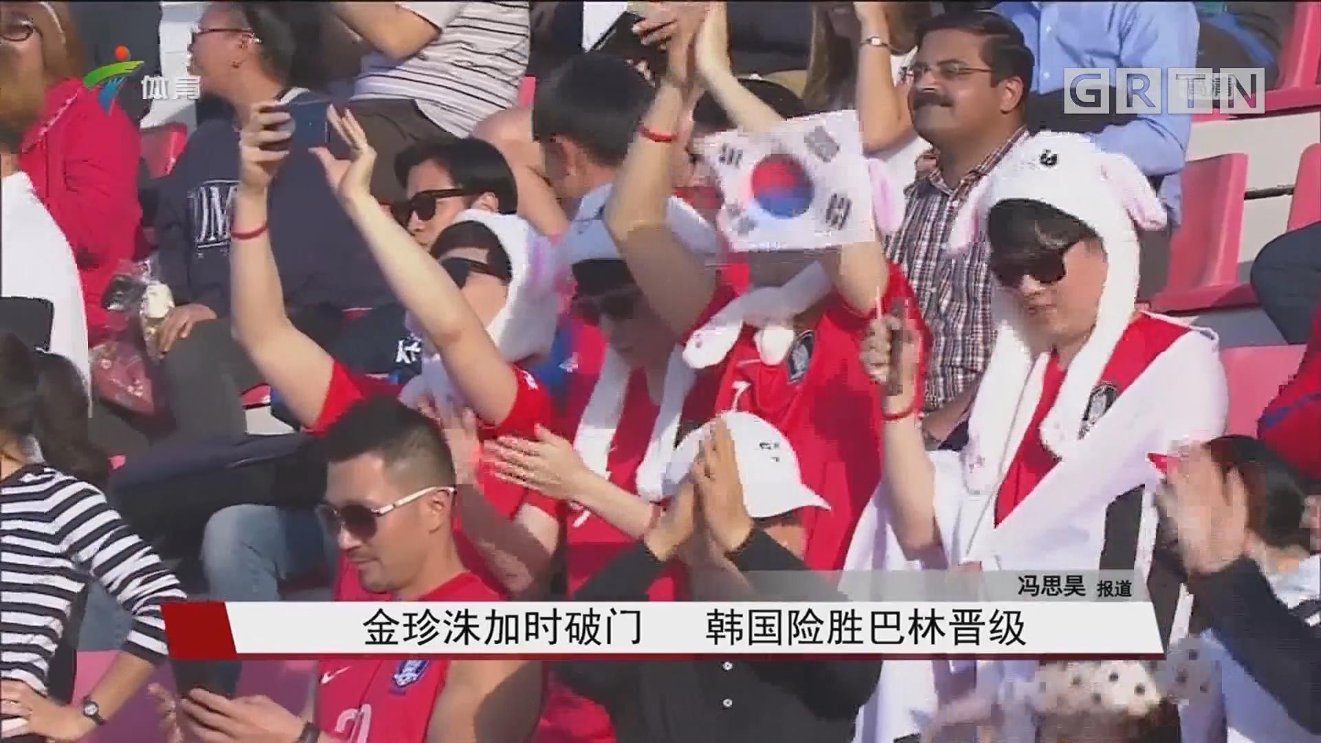 金珍洙加时破门 韩国险胜巴林晋级