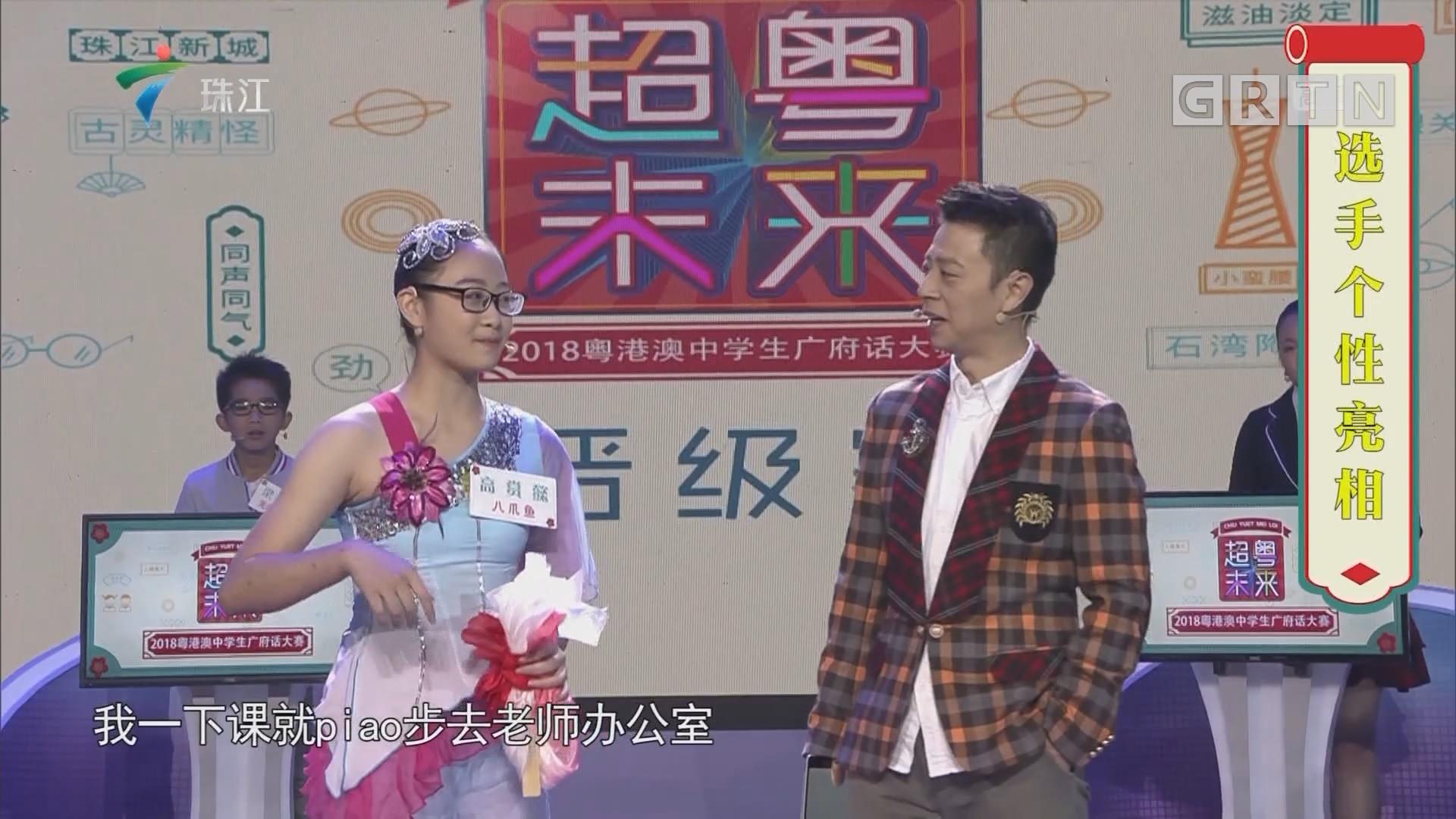[HD][2019-01-20]粤韵风华