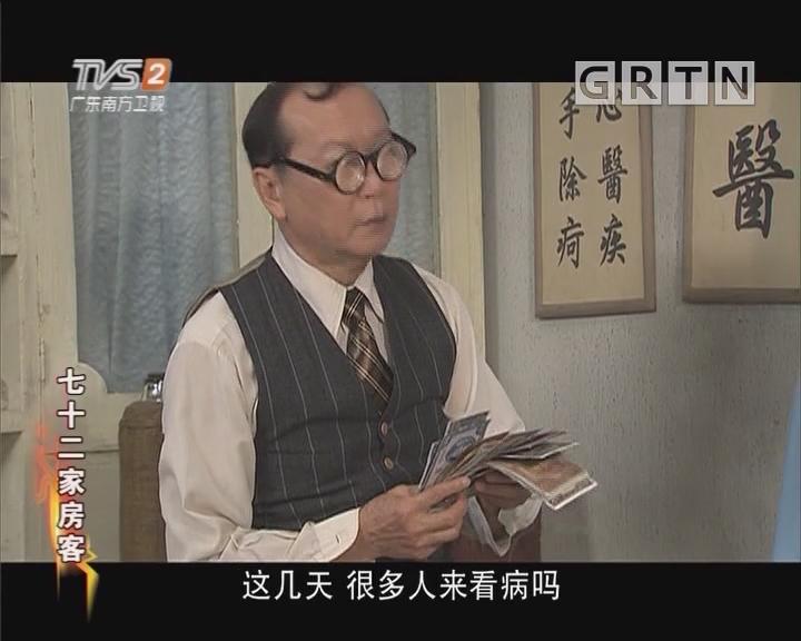 [2019-01-07]七十二家房客:医道
