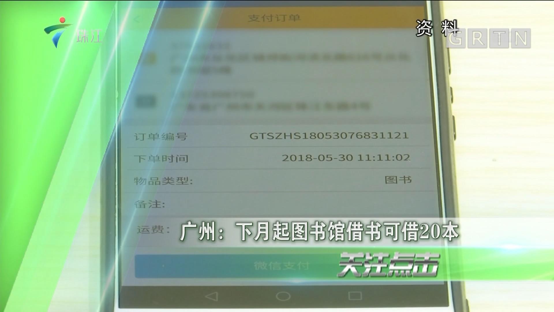 广州:下月起图书馆借书可借20本