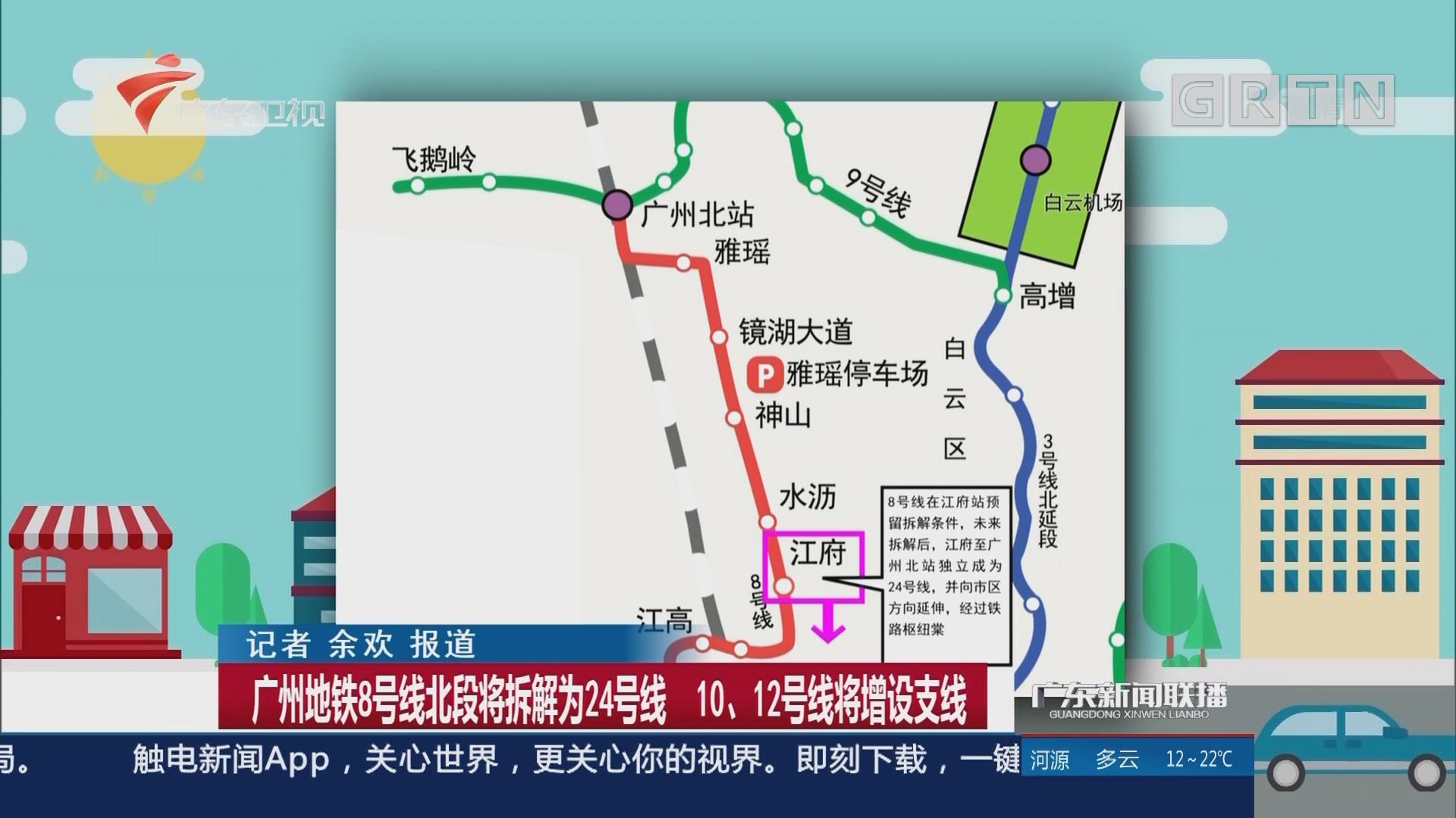广州地铁8号线北段将拆解为24号线 10、12号线将增设支线