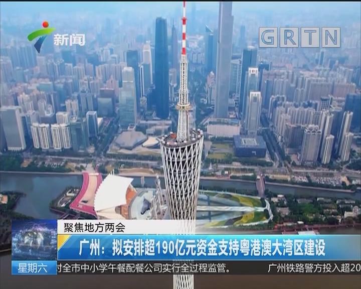 聚焦地方两会 广州:拟安排超190亿元资金支持粤港澳大湾区建设