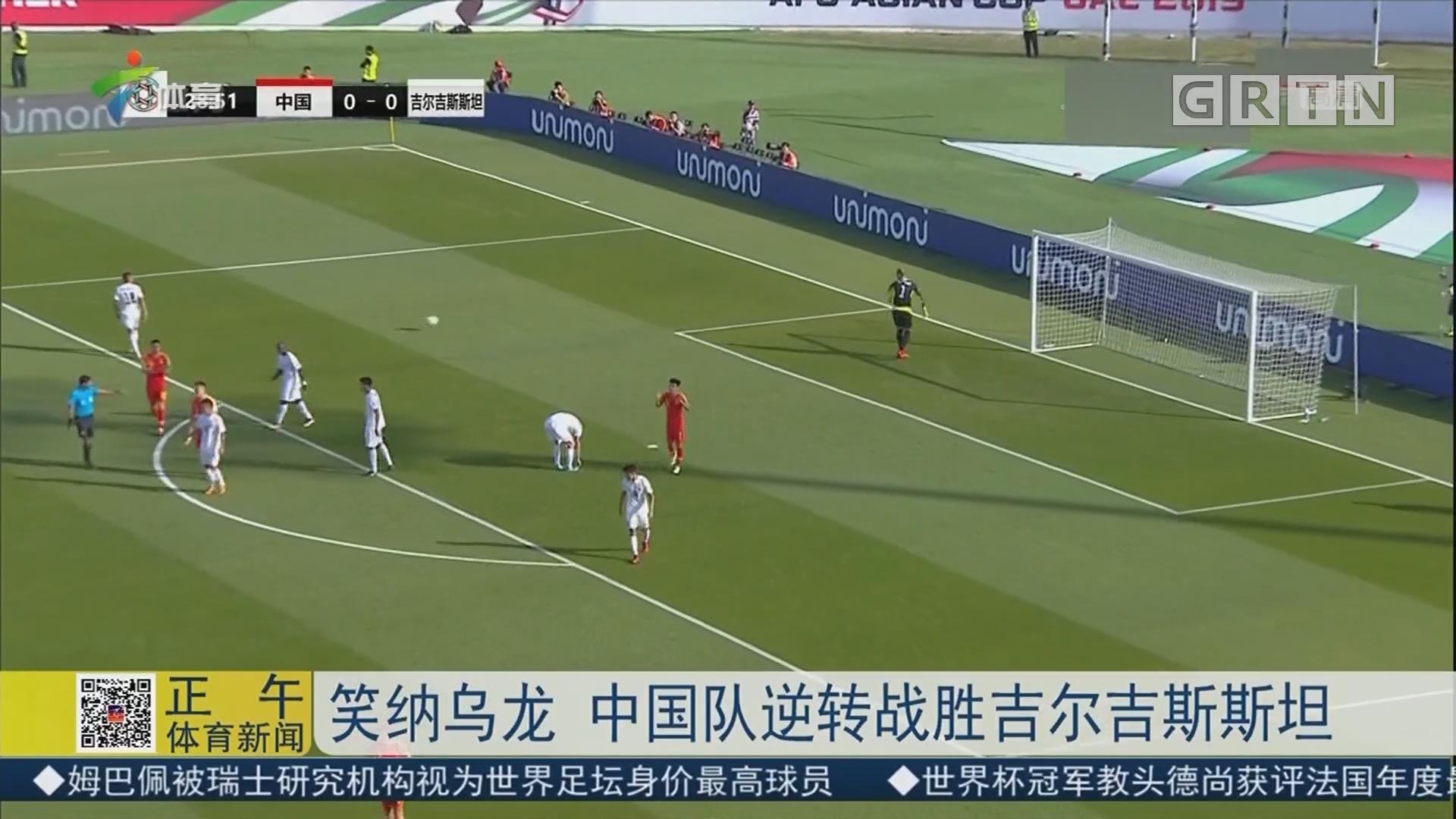 笑纳乌龙 中国队逆转战胜吉尔吉斯斯坦