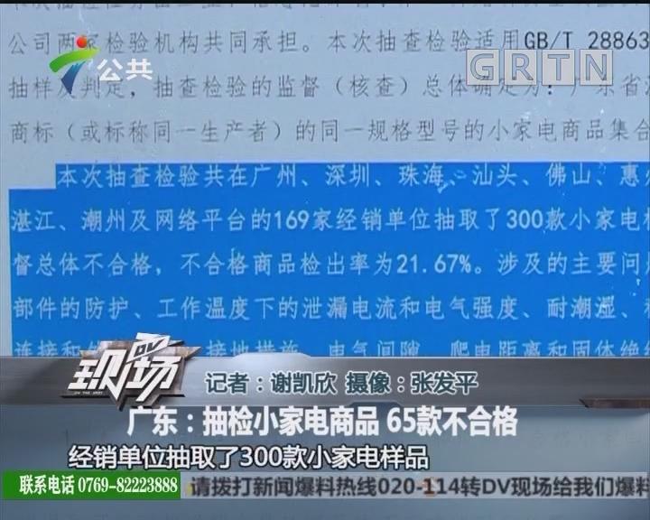 广东:抽检小家电商品 65款不合格