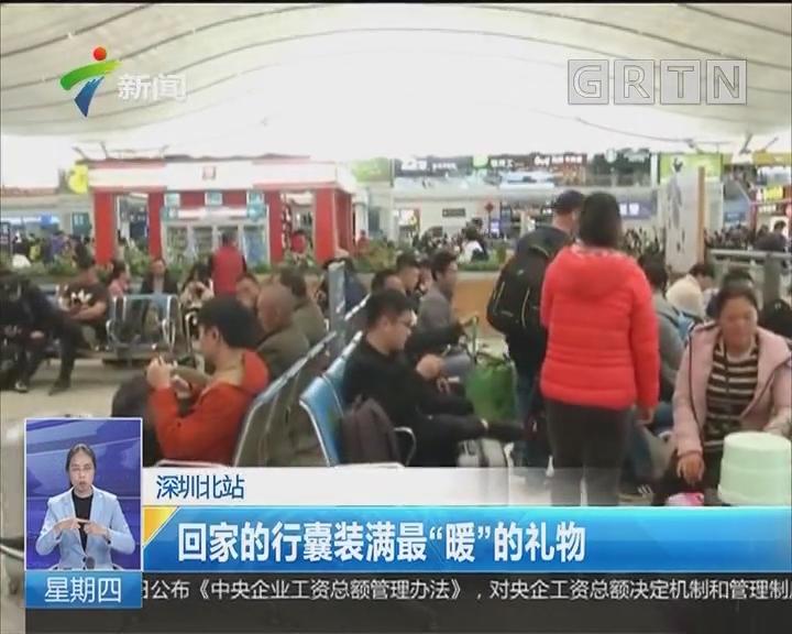 """深圳北站:回家的行囊装满最""""暖""""的礼物"""