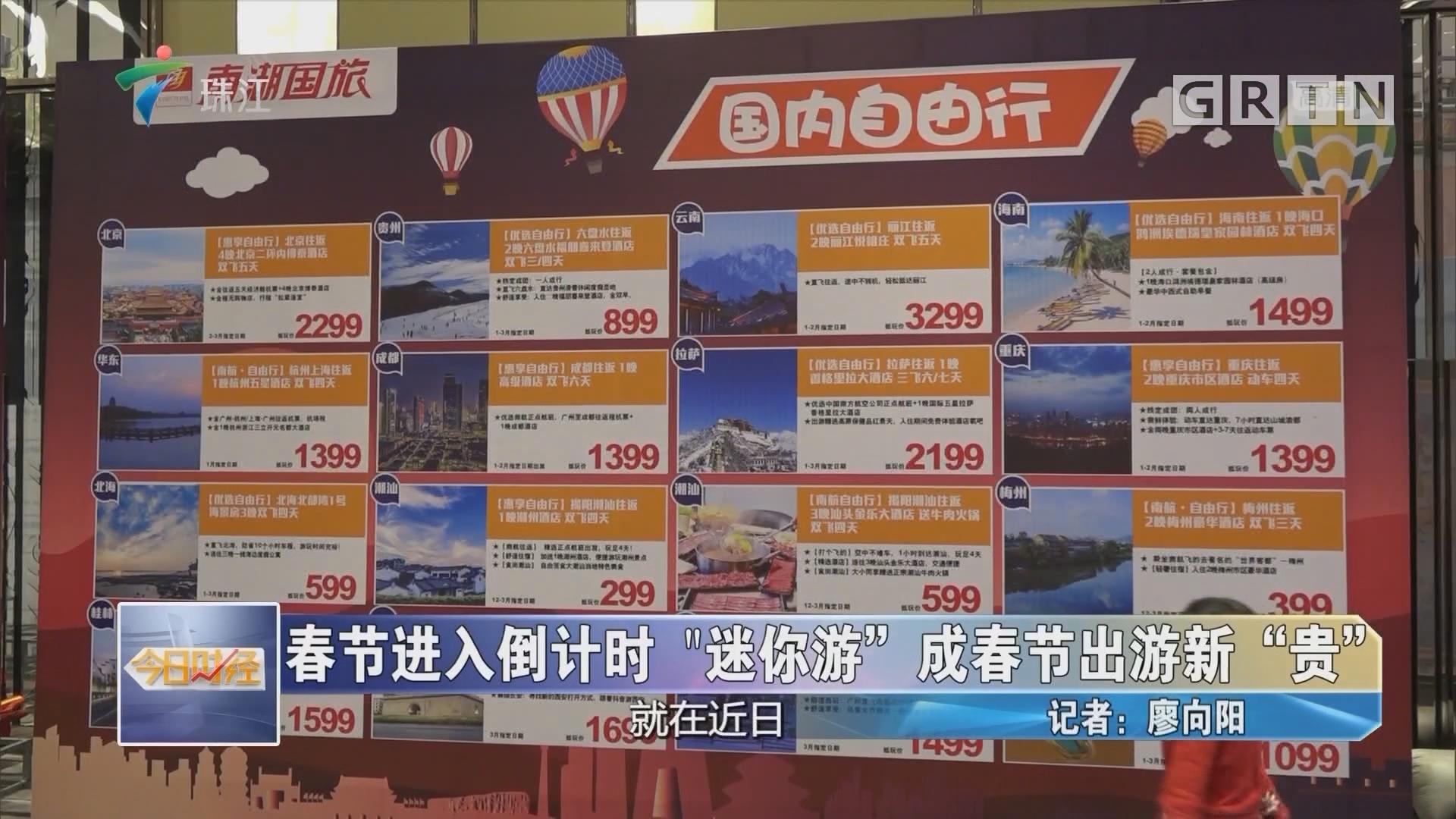 """春节进入倒计时 """"迷你游""""成春节出游新""""贵"""""""