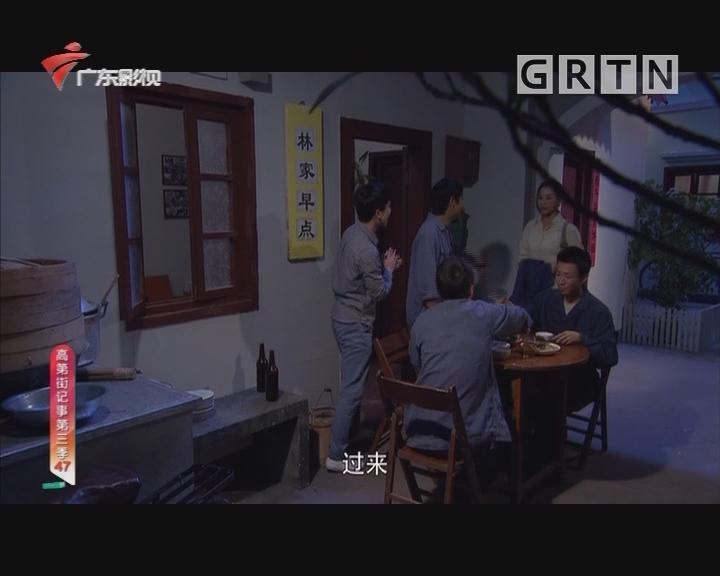 [2019-01-09]高第街记事:我的未来我做主(上)